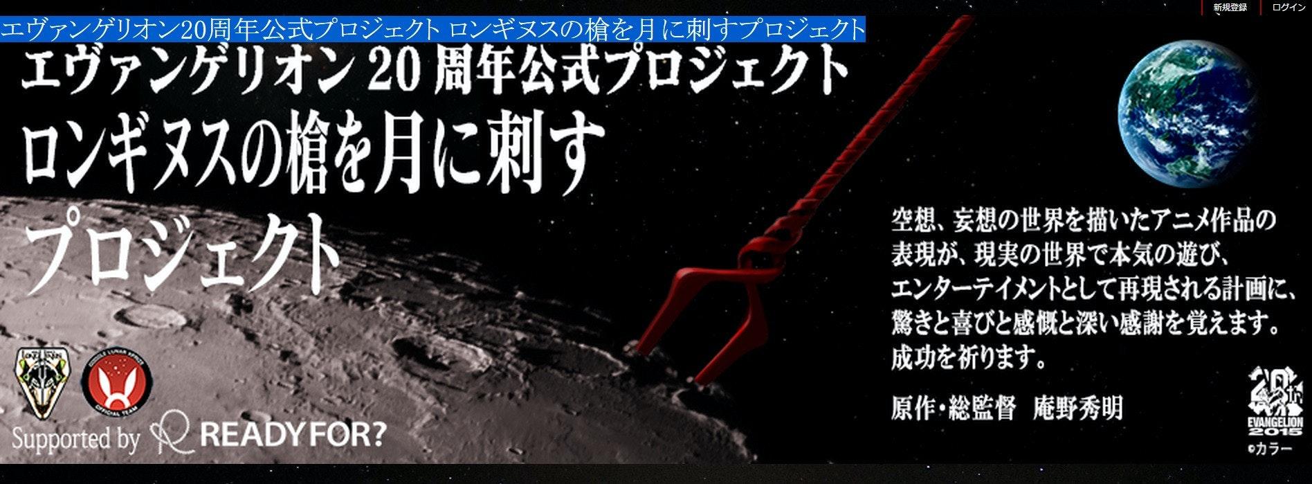 是一億日幣可以做甚麼?把新世紀福音戰士的朗基努斯之槍射上月球好像不錯?這篇文章的首圖
