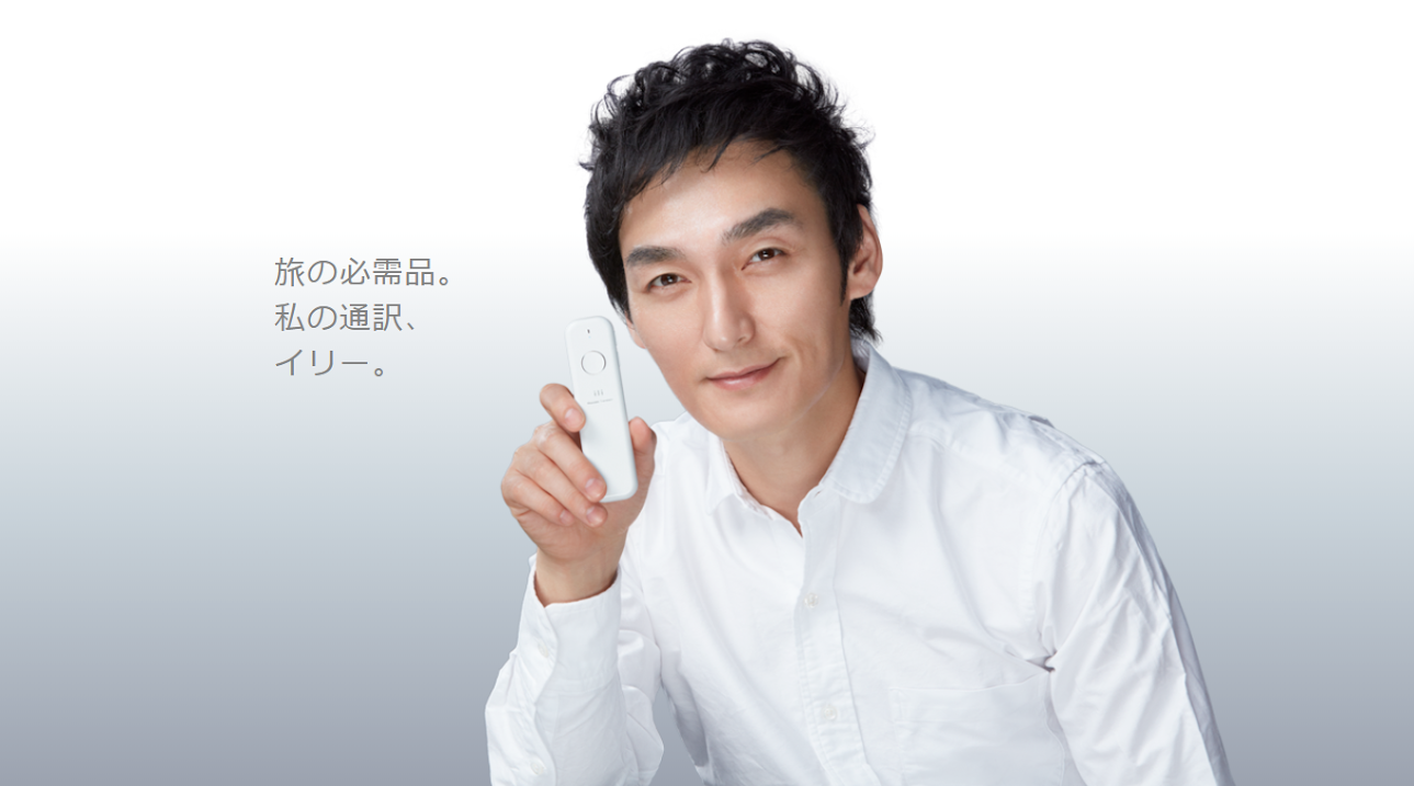 Tsuyoshi Kusanagi, ili, Translation, SMAP, Surname, Television advertisement, Japanese idol, face, skin, chin, forehead, white collar worker, jaw, smile, product, finger, neck, joy, 翻訳機, 伊右衛門, 旅の必需品。私の通訳、イリー, 必需, 通訳, イリー, 旅の必需品。私の通訳、イリー, 草葉剛,ili,翻譯,SMAP,姓氏,電視廣告,日本偶像,臉,皮膚,下巴,額頭,白領,下巴,微笑,產品,手指,脖子,歡樂
