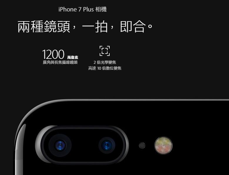 是iPhone 7 Plus 採用雙主相機設計並稱為光學變焦,不過雙主相機設計其實有很多種組合與用法...這篇文章的首圖