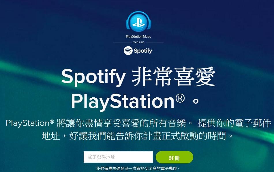 是PlayStation 的 Music Unlimited 服務將下台一鞠躬, Sony 與 Spotify 打造 PlayStation Music這篇文章的首圖