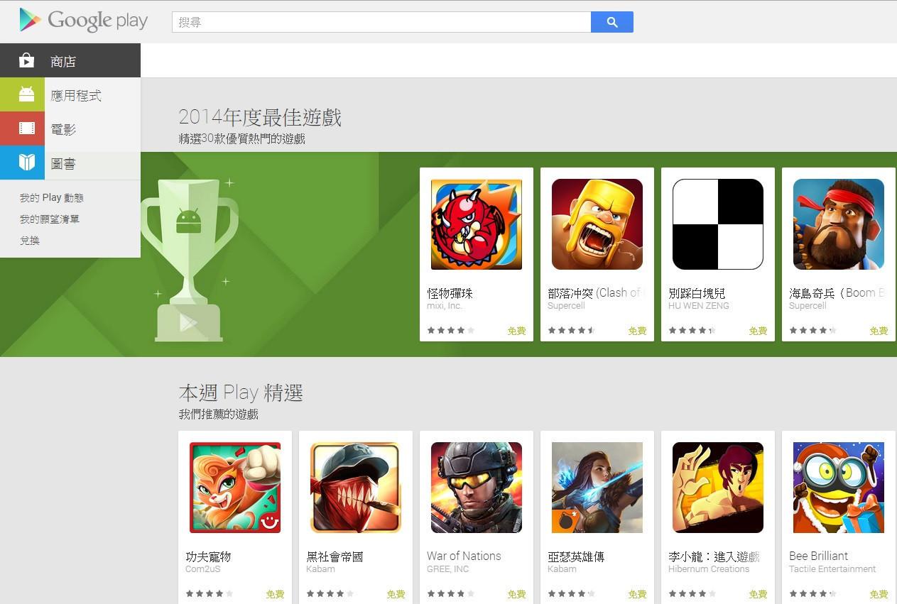 是看外國人的熱門 app 幹甚麼?台灣 Google 公布正港在地的年度熱門 app 這篇文章的首圖