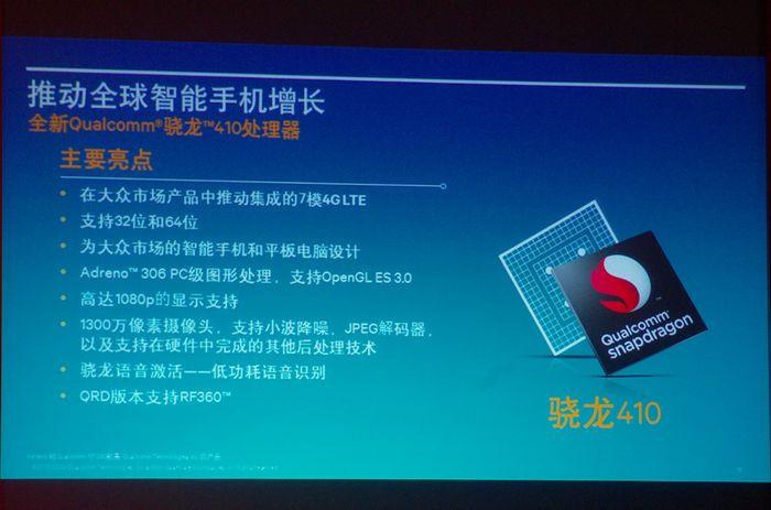 是高通宣布 DragonBoard 410c 開發平台與 Snapdragon 410 QRD 皆可支援 Windows 10這篇文章的首圖