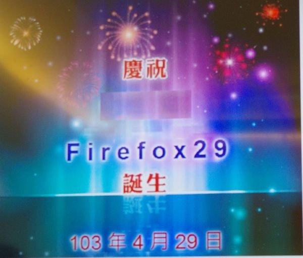 是以兩年持續蒐集的消費者反饋, Firefox 29 以極簡以易用進行大幅改版這篇文章的首圖