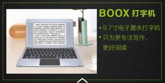是另類的現代打字機?中國品牌 ONYX 推出採用 E-Ink 的 BOOX 打字機產品這篇文章的首圖