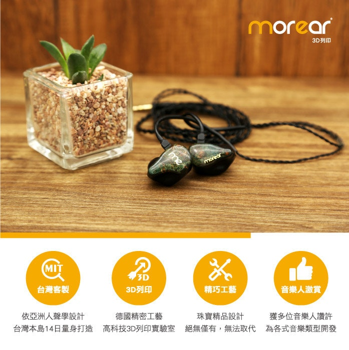 Sound, Music, Design, Product design, FlyingV, Brand, Headphones, Ear, Font, Morear 3D列印 (各类耳模与听力设备), , font, product, brand
