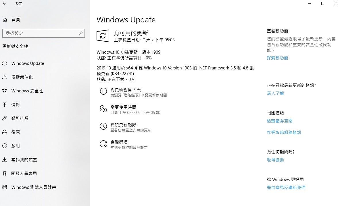 照片中提到了設定、Windows Update、命 首頁,包含了圖、Windows 10、屏幕截圖、電腦、升級