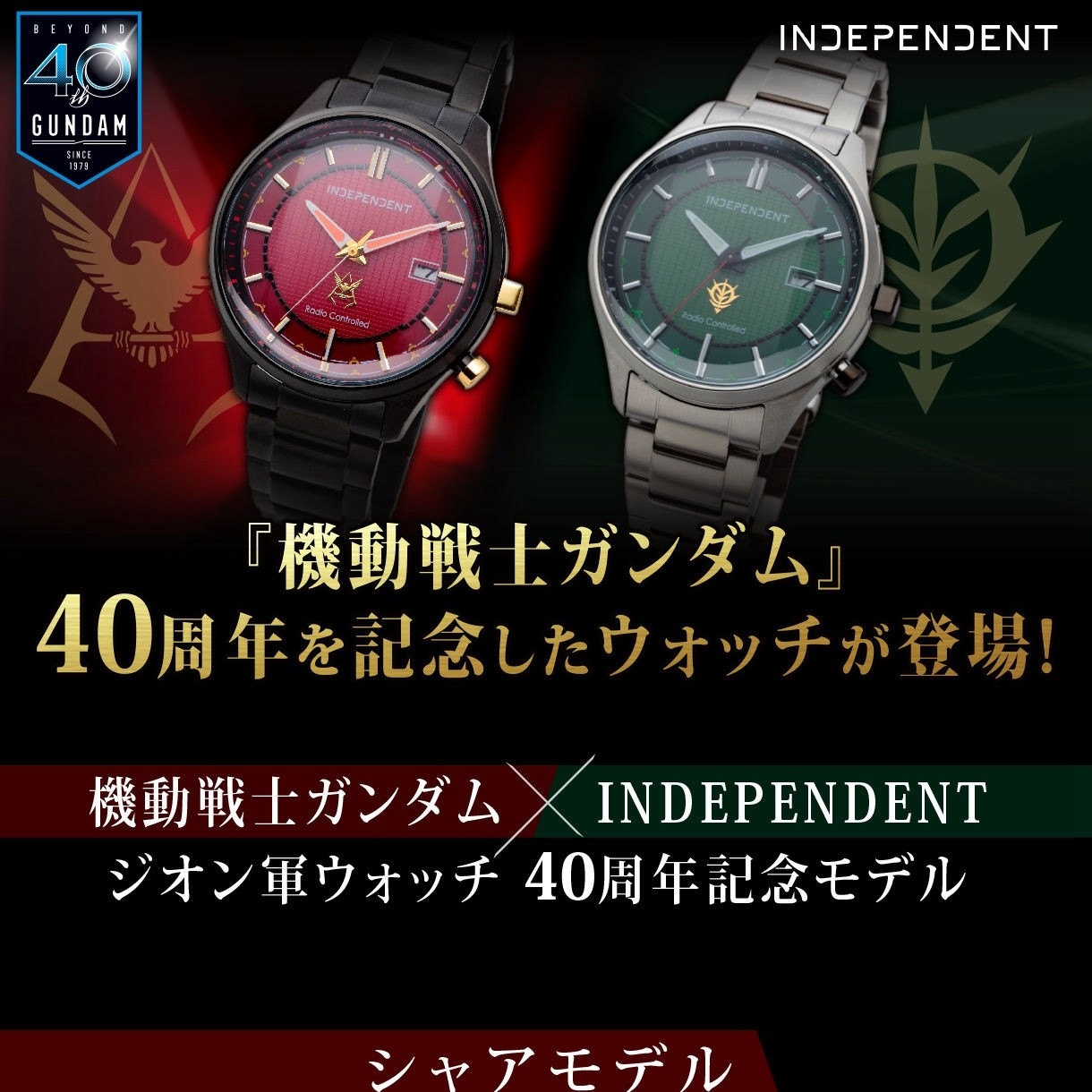 B6WRノート GS2 ジオン軍, Char Aznable, Font, Computer font, Text, Principality of Zeon, Wallpaper, シャア 壁紙, Analog watch, Watch, Font, Product, Watch accessory, Brand, Fashion accessory, Material property, Quartz clock, Strap