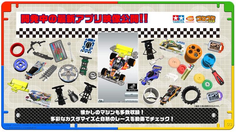 Mini 4WD, , Bandai, Tamiya Corporation, Dash! Yonkuro, Puzzle & Dragons, Bakusō Kyōdai Let's & Go!!, BANDAI NAMCO Entertainment, Namco, Toy, vehicle, Font, Graphic design, Graphics