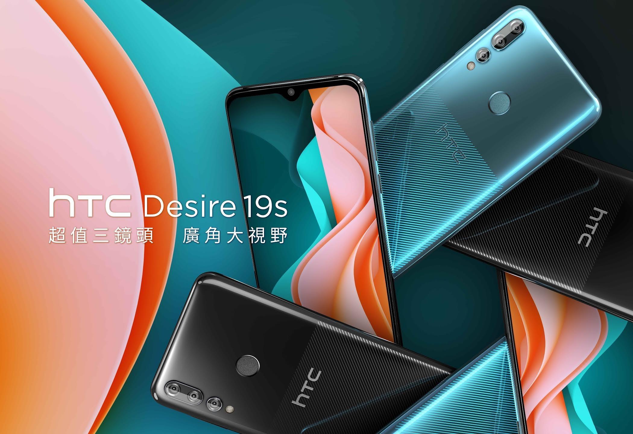 照片中提到了hTc Desire 19s、廣角大視野、超值三鏡頭,跟宏達電、宏達電有關,包含了htc慾望、手機、功能手機、htc慾望