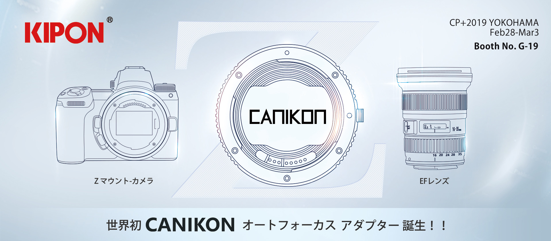 Canon EF lens mount, , , , Autofocus, , Kipon, Nikon Z-mount, Tamron, Canon, design, Line, Technical drawing, Font, Diagram, Circle
