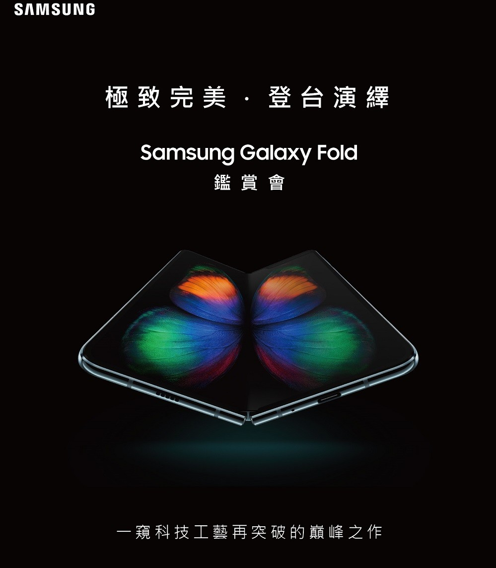 Samsung Galaxy S10, Samsung Galaxy Fold, Smartphone, Foldable smartphone, , Samsung Group, Samsung, Form factor, Clamshell design, foldable, fold s10, Font, Graphic design