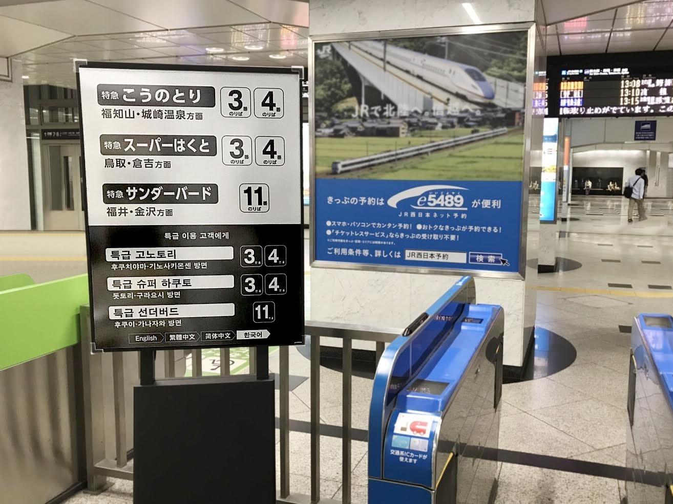 照片中提到了13:08、13:10 種、13:15 .,包含了旗幟、大阪站、紙、電子紙、電子墨水控股