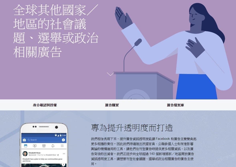 照片中提到了全球其他國家/、地區的社會議、題、選舉或政治,包含了設計、社交媒體、通訊媒介、有影響力的營銷、臉書