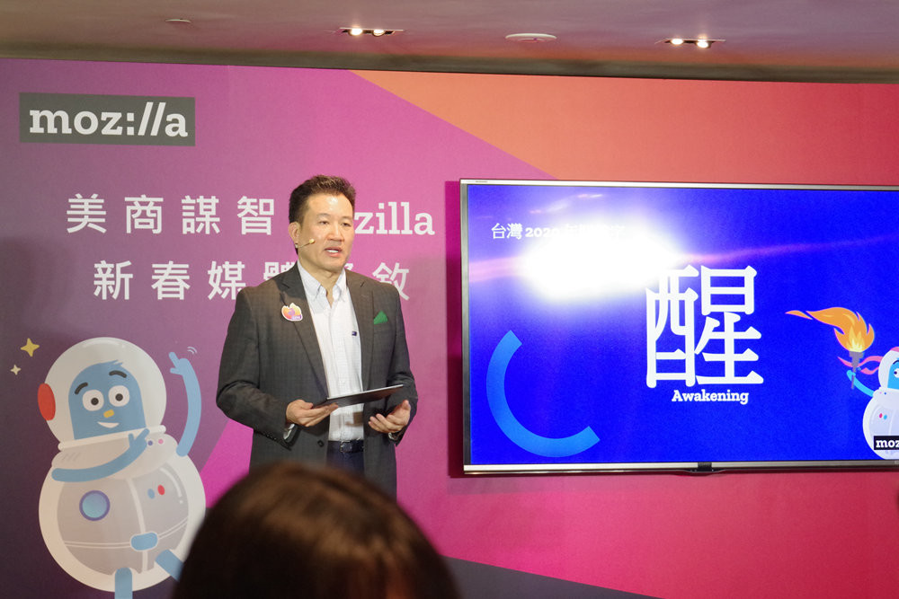 照片中提到了moz://a、美商謀智zilla、台灣 202,跟Mozilla公司有關,包含了一中商圈、公共關係、顯示裝置、宜中街、通訊