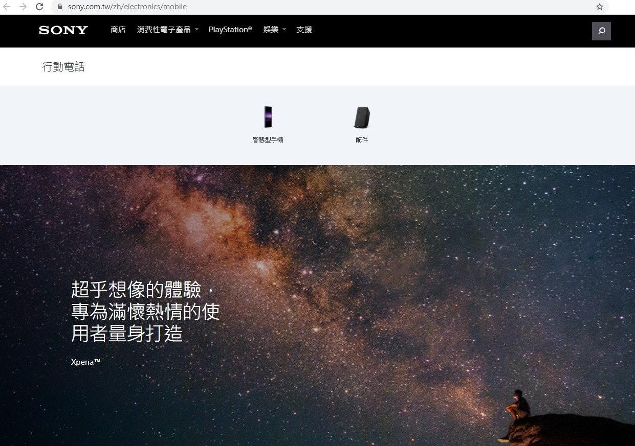 照片中提到了A sony.com.tw/zh/electronics/mobile、SONY、消費性電子產品,包含了escorpião建築、蠍、屏幕截圖、大氣層、牆紙