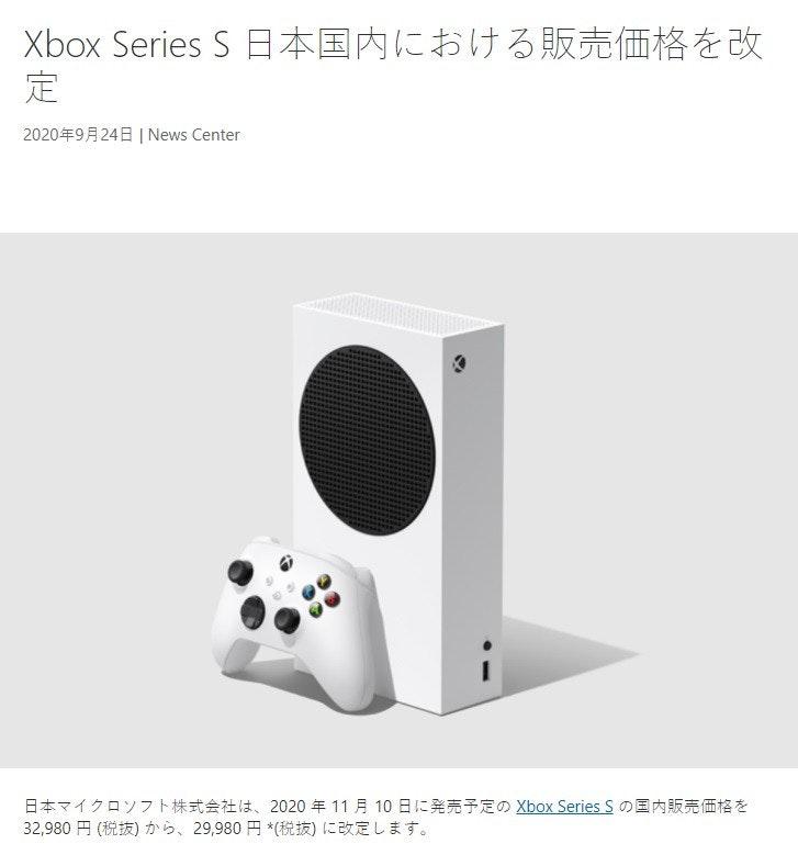 照片中提到了Xbox Series S 日本国内における販売価格を改、定、2020年9月24日 |News Center,包含了Xbox系列X和系列S、微軟Xbox One X、的Xbox、Xbox系列X和系列S、微軟公司