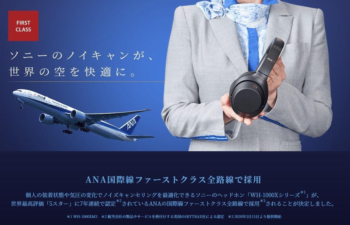 照片中提到了FIRST、CLASS、ソニーのノ イキャンが、,跟第一實用程序有關,包含了航空航天工程、牌、產品設計、航空航天工程、在線廣告