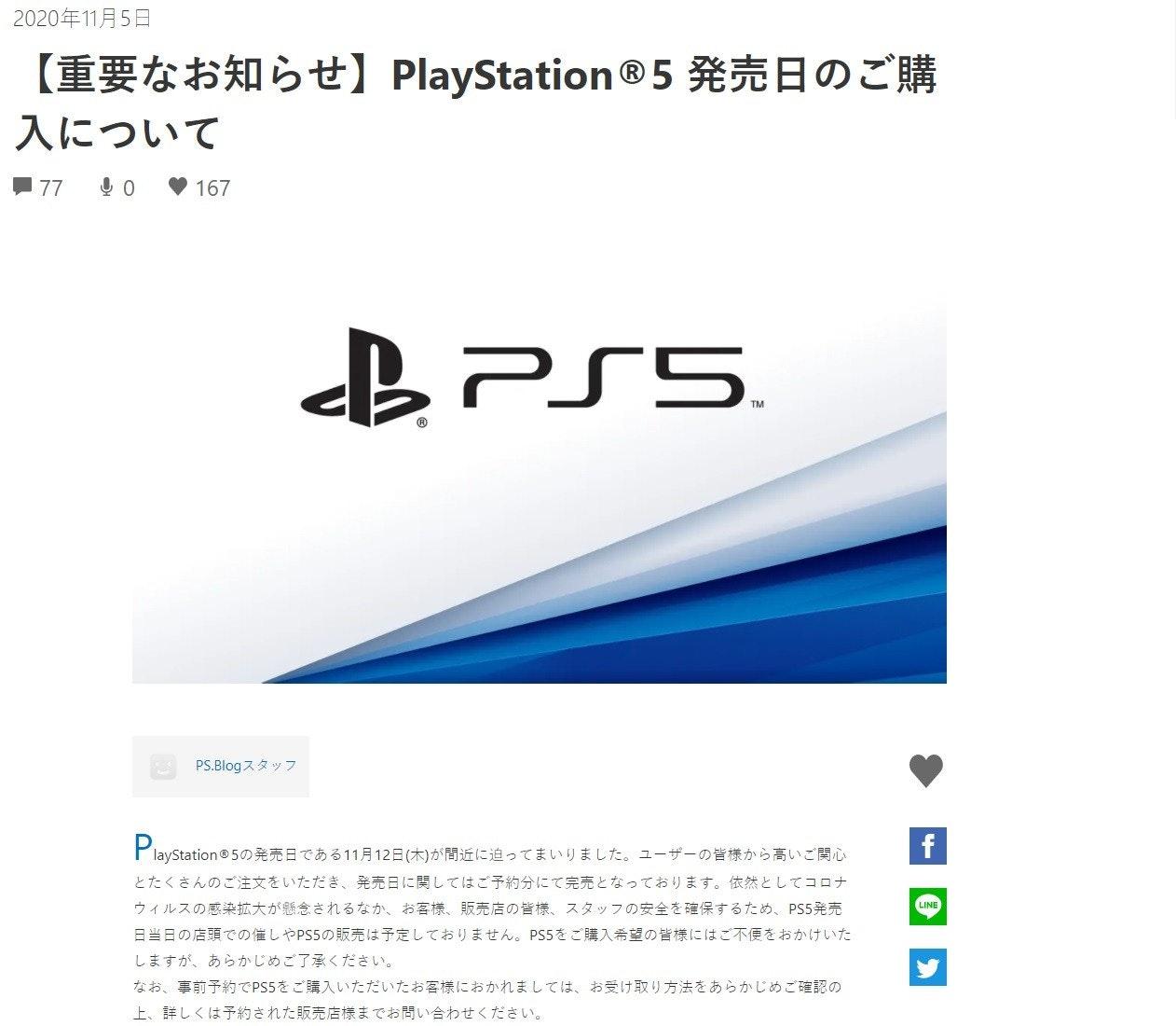 照片中提到了2020年11月5日、【重要なお知らせ】 PlayStation ®5 発売日のご購、入について,跟的PlayStation有關,包含了角度、孩子們、鵝卵石(3)、產品設計、產品