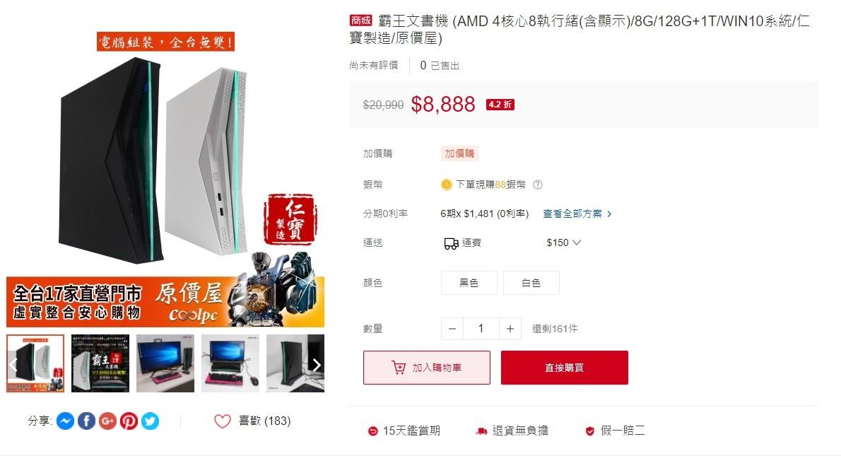 照片中提到了商城霸王文書機(AMD 4核心8執行緒(含顯示)/8G/128G+1TWIN10系統/仁、寶製造/原價屋)、電腦組装,全台無雙!,包含了多媒體、字形、牌、數碼展示廣告、產品設計
