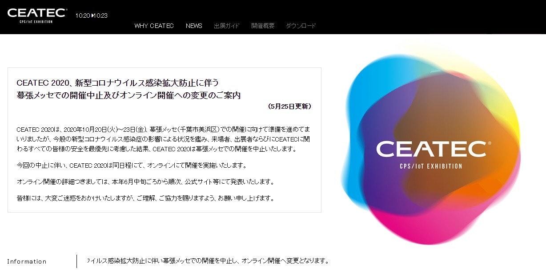 照片中提到了CEATEC、10.20 1023、CPS/IOT EXHIBITION,跟Criteo、電磁技術有關,包含了網站、CEATEC 2020、產品設計、牆紙、牌