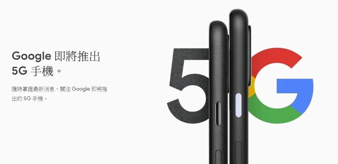 照片中提到了5G、Google 即將推出、5G 于機。,跟谷歌有關,包含了谷歌像素5、像素4a、Google Pixel