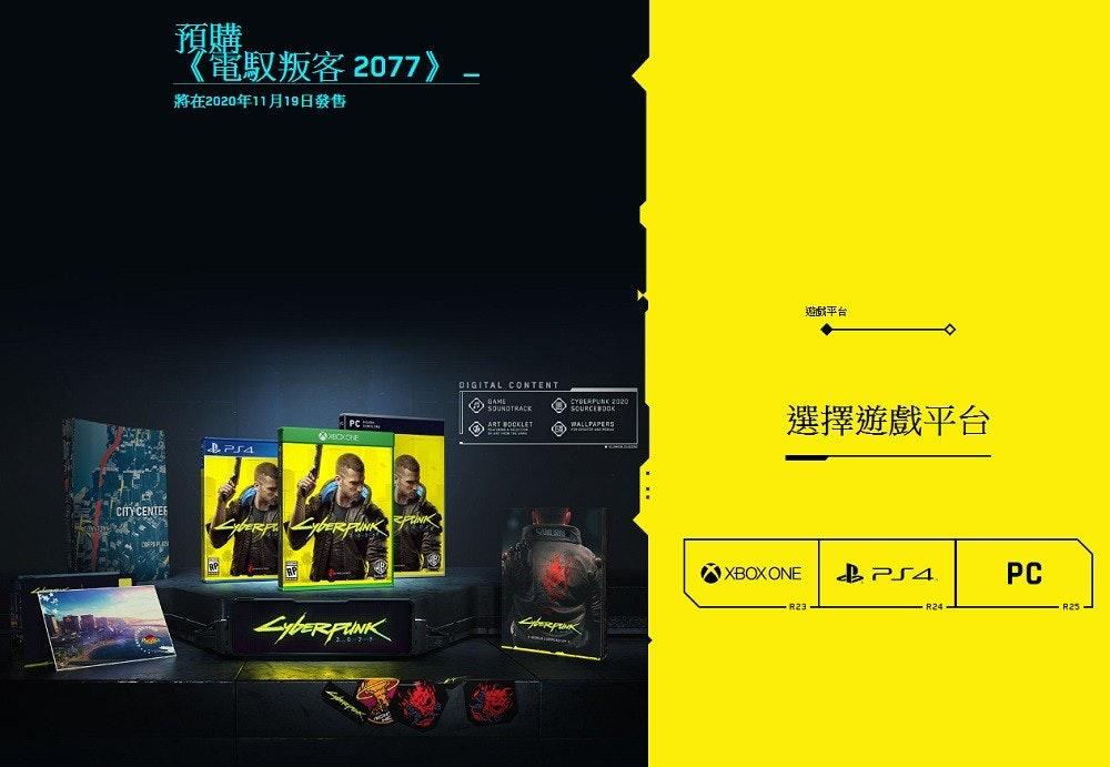 照片中提到了預購,、《電馭叛客 2077》-、將在2020年11月19日發售,跟臭鼬作品有關,包含了賽博朋克2077標準版、賽博朋克2077、E3、賽博朋克、光盤項目
