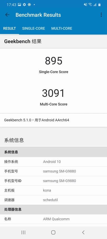 照片中提到了17:43 回*。 、Benchmark Results、RESULT,包含了geekbench 5 iPhone 11、Geekbench、iPhone 11专业版、iPhone 11、屏幕截图