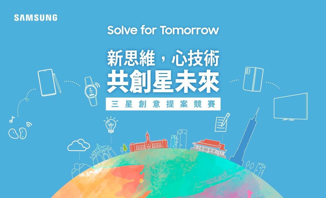 照片中提到了SAMSUNG、Solve for Tomorrow、新思維,心技術,跟三星集團有關,包含了三星、平面設計、水族M、圖、產品