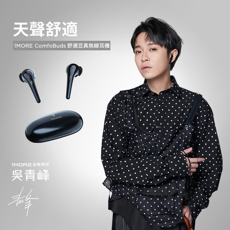 1MORE 推出 ComfoBuds 舒適豆真無線耳機,採半入耳、 14mm 大單體
