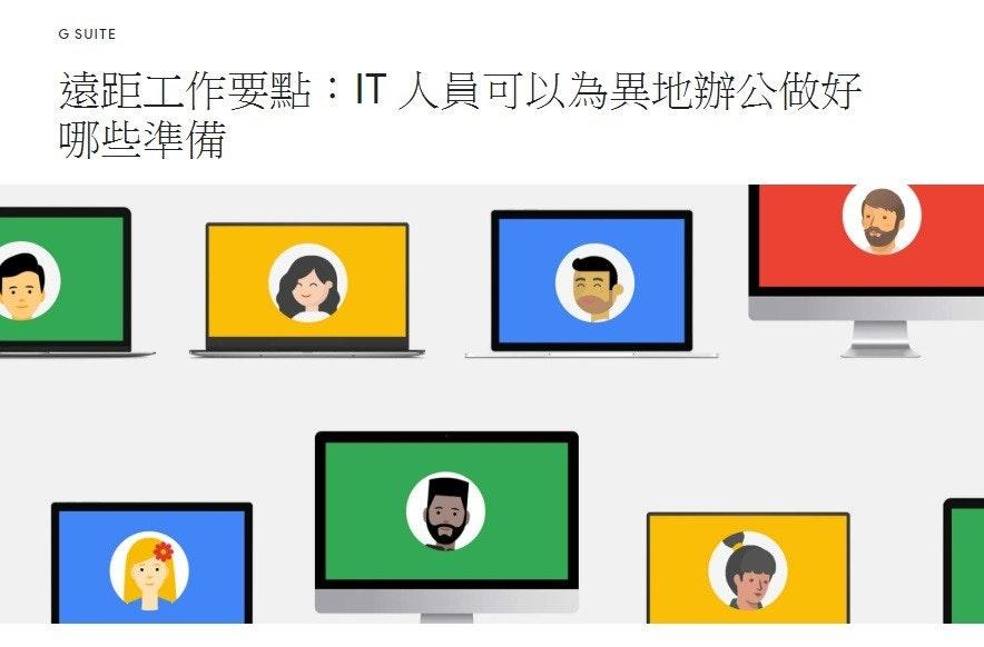照片中提到了G SUITE、遠距工作要點:IT人員可以為異地辦公做好、哪些準備,包含了圖標、Google雲端硬碟、G套房、郵箱、圖標
