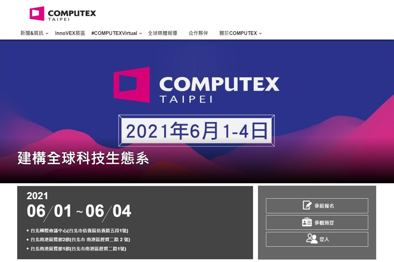 COMPUTEX 2021 預計回歸實體活動,但結合 AI 打造智慧型虛實融合展覽平台