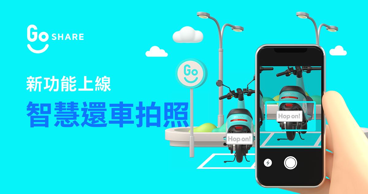 照片中提到了GO SHARE、Go、新功能上線,跟AO世界有關,包含了佛山電器照明公司公司、產品、產品設計、智慧星球、牌