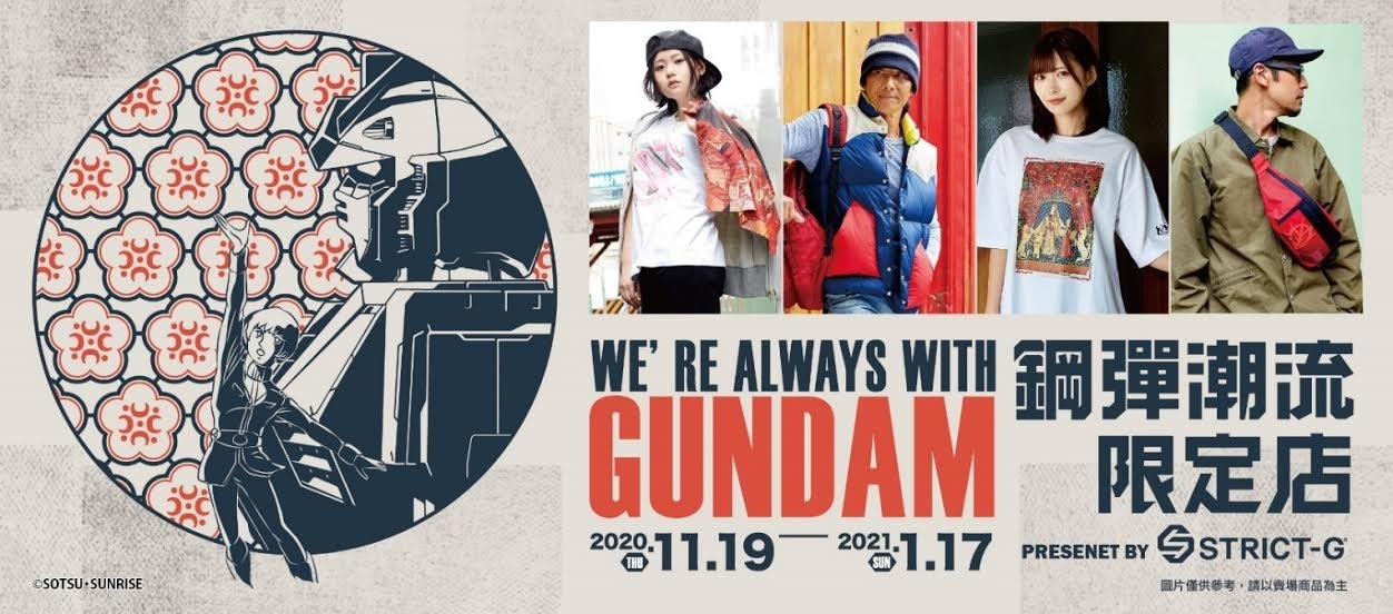 照片中提到了WE RE ALWAYS WITH FH、GÜNDAM、PREE,包含了海報、平面設計、海報、時尚、字形