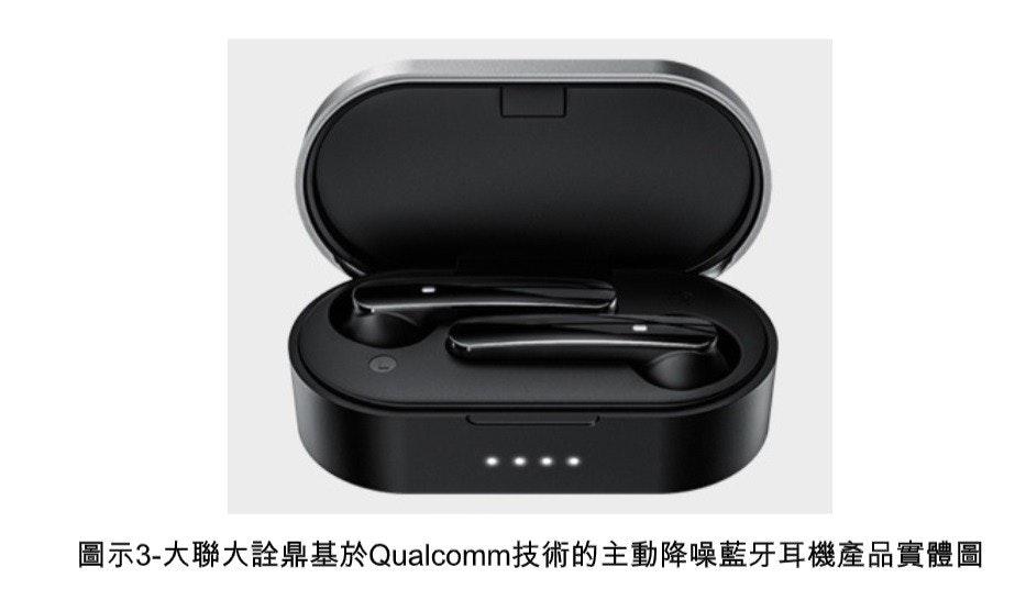 照片中提到了圖示3-大聯大詮鼎基於Qualcomm技術的主動降噪藍牙耳機產品實體圖,包含了電子產品、電子配件、產品設計、電子產品、產品
