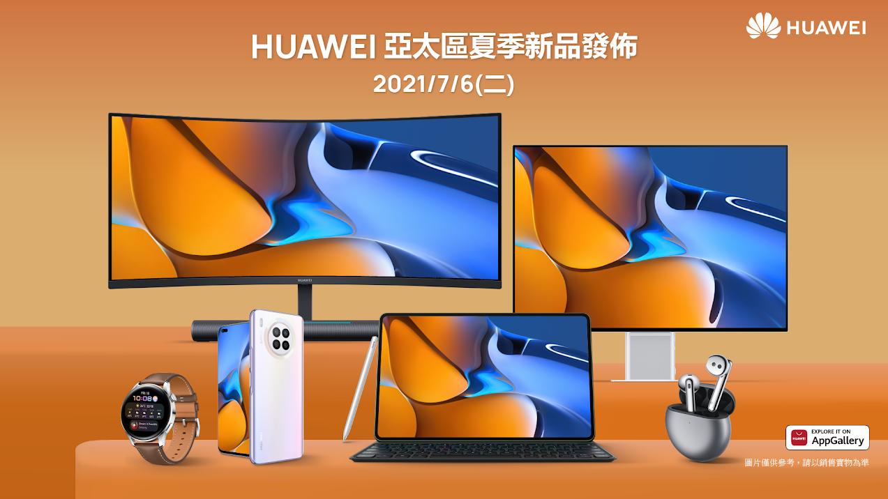 照片中提到了S2 HUAWEI、HUAWEI亞太區夏季新品發佈、2021/7/6(E),跟了華為有關,包含了橙子、平面設計、產品設計、牌、產品