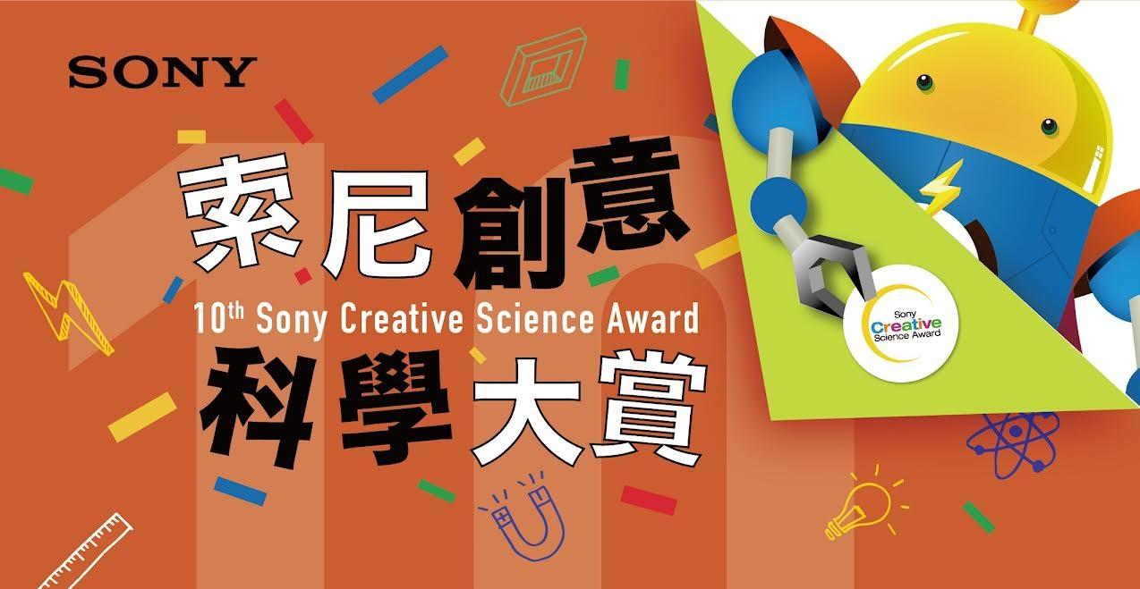照片中提到了SONY、索尼創意、科學大賞,包含了索尼音樂、平面設計、設計、產品設計、產品