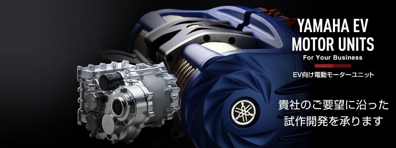 照片中提到了YAMAHA EV、MOTOR UNITS、For Your Business,包含了雅馬哈菲亞特、摩托車配件、汽車、汽車設計、累