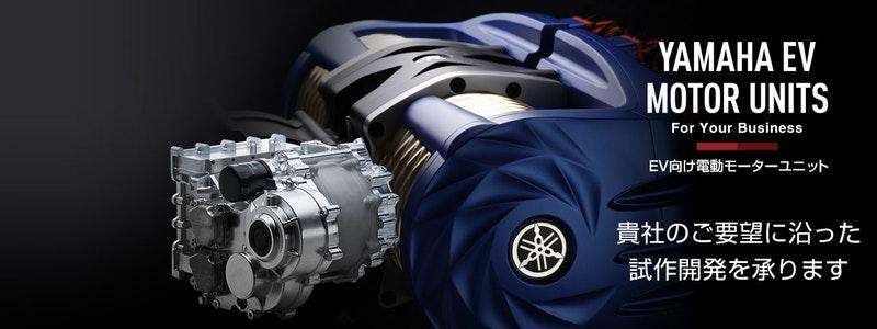 Yamaha 宣布 350kW 功率的超跑級電動車馬達模組,針對電動車代研發市場、使用四具馬力即可破千
