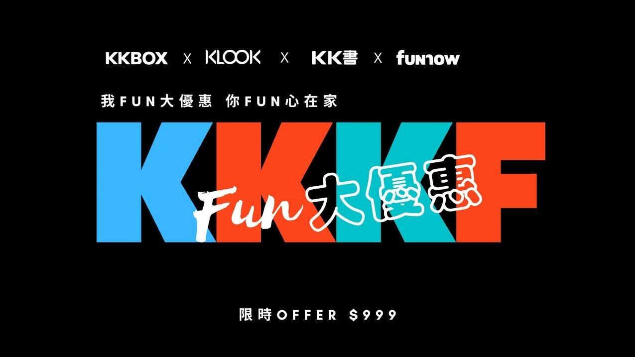 照片中提到了ККВОХ х КLOOK х KKE Х fUNnow、我FUN大優惠 你FUN心在家、Fun,跟卡蒂普南、國ai有關,包含了平面設計、平面設計、商標、牌、字形