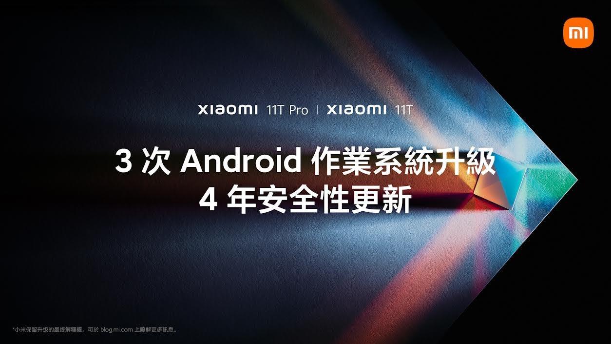 照片中提到了וח、xiaomi 11T Pro、Xiaomi 11T,跟小米有關,包含了大氣層、平面設計、牆紙、屏幕截圖、牌