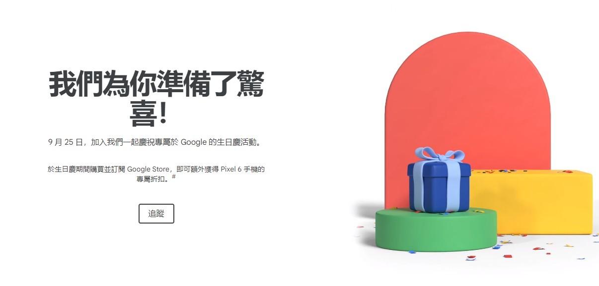 照片中提到了我們為你準備了驚、喜!、9月25日,加入我們一起慶祝專屬於 Google的生日慶活動。,包含了橙子、Google Pixel、谷歌、谷歌、Google商店