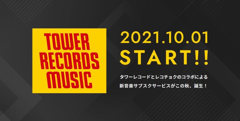 照片中提到了2021.10.01、TOWER、RECORDS START!!,跟塔記錄有關,包含了塔記錄、平面設計、商標、字形、牌