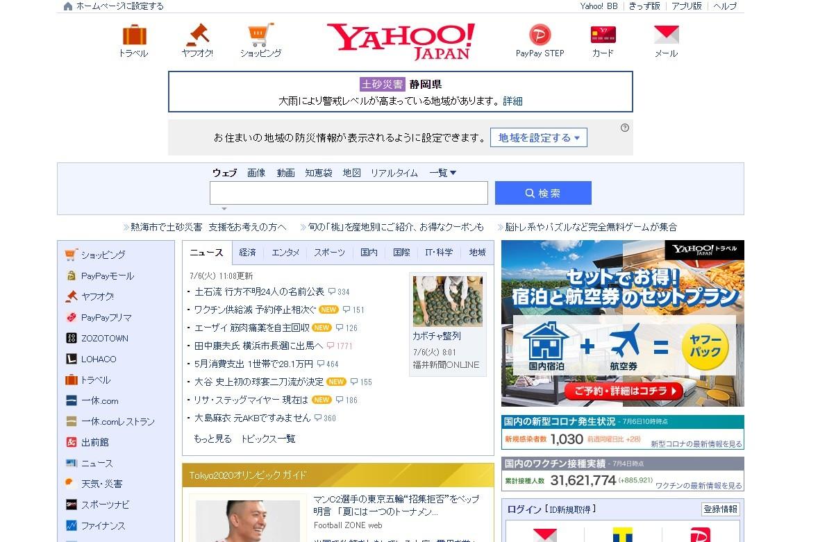 避免 Verizon Media 被賣掉後造成變卦,軟銀與 NAVER 聯合控股公司以 1.785 億日幣買下日本境內 Yahoo 與 Yahoo JAPAN 商標權