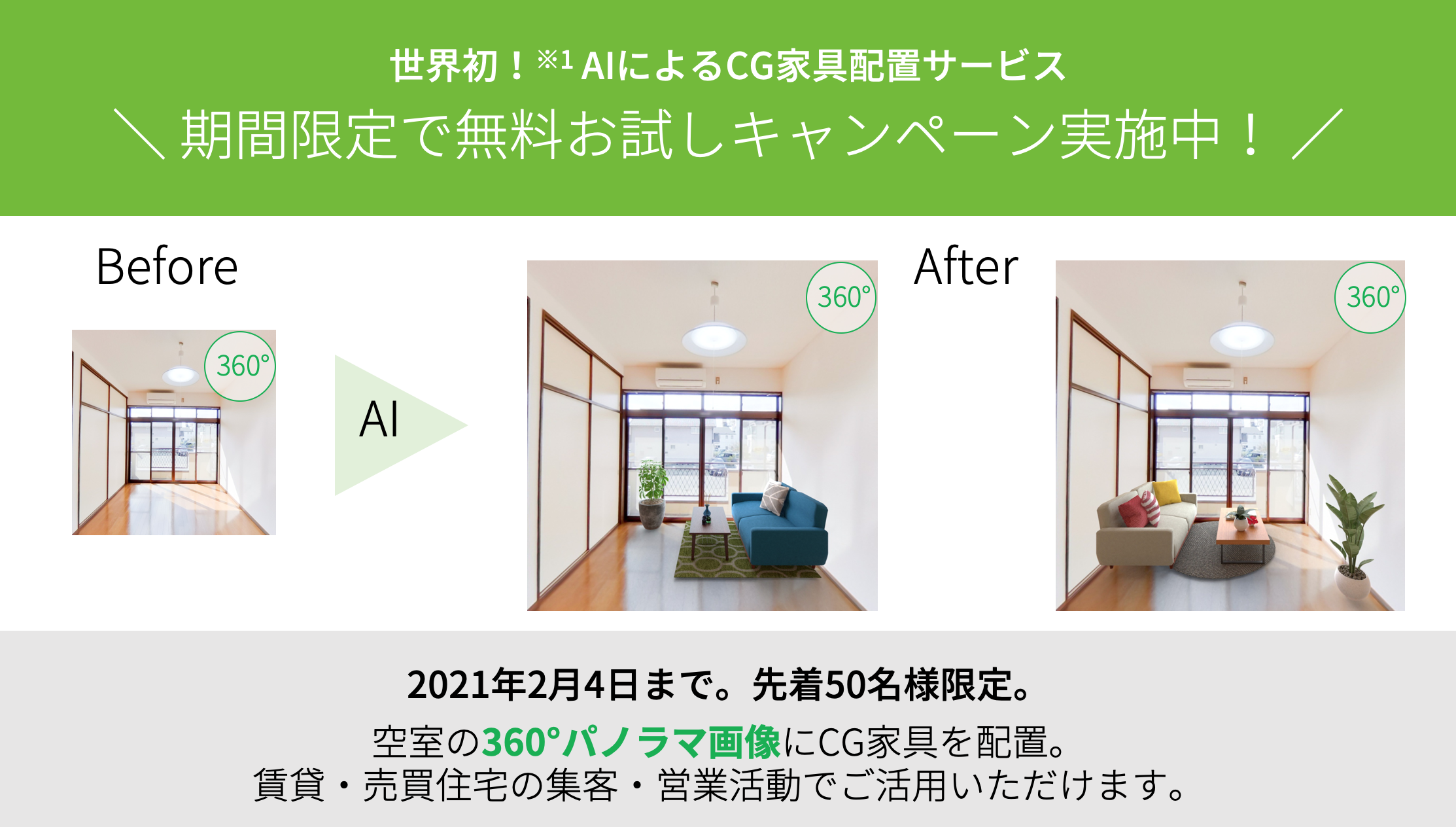 照片中提到了世界初!※1 AIによるCG家具配置サービス、期間限定で無料お試しキャンペーン実施中!/、Before,跟賢者集團有關,包含了屋、屬性、產品設計、房地產、採光