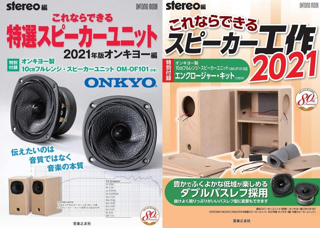 照片中提到了stereo、ONIDOMO NOOK stereo、ONTOMO MOOK,跟安橋、巴西體育有關,包含了低音炮、これならできるスピーカー工作 2020:特別レ付錄:マークオーディオ制6cmフルンジ・スピーカーユニットOM-MF4対応エンクロー、全頻揚聲器、これならできる特選スピーカーユニット 2020年版マークオーディオ編:特別付錄:マークオーディオ制6cmフルレンジット