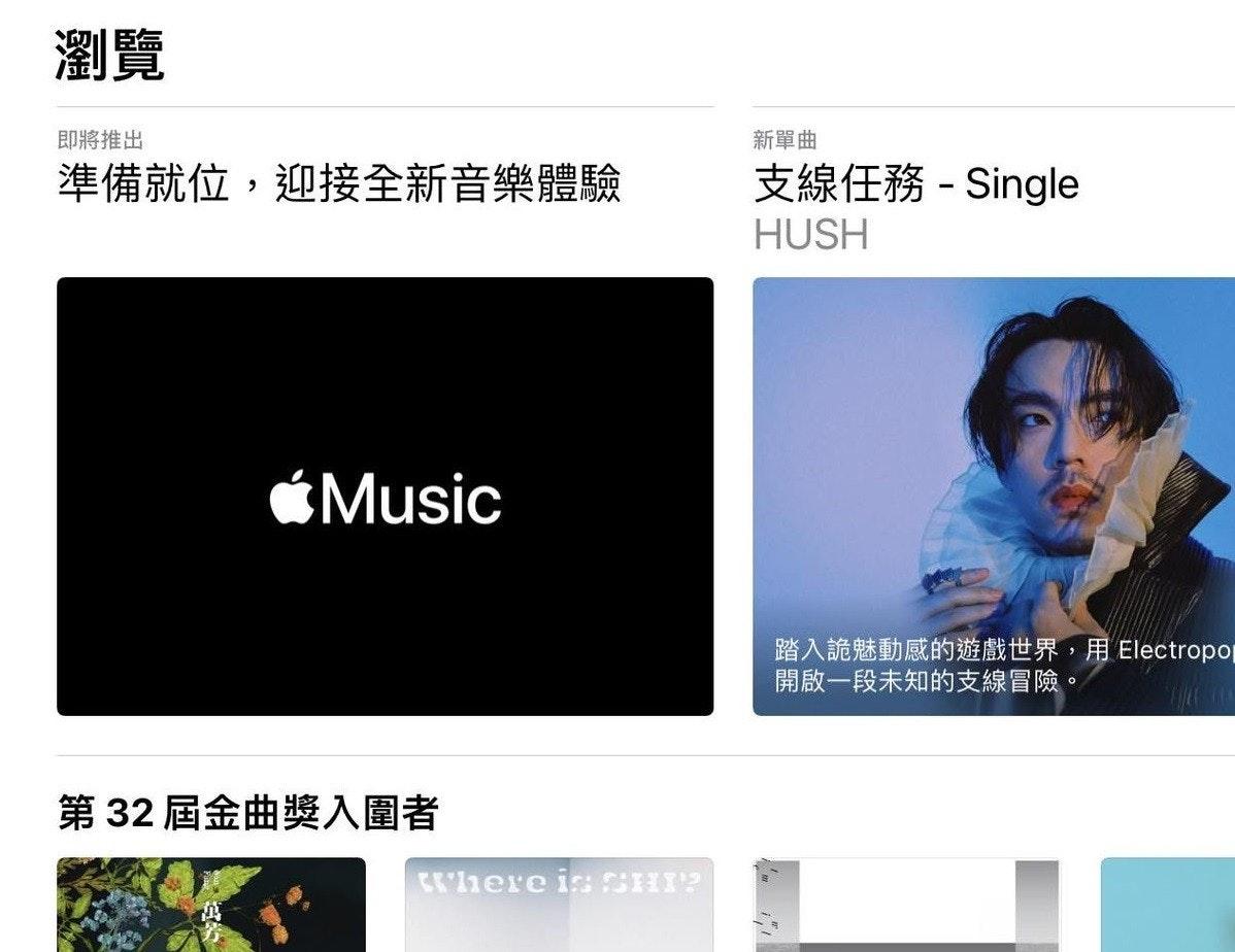 照片中提到了瀏覽、即將推出、新單曲,跟蘋果公司。有關,包含了媒體、多媒體、介紹、產品、牌