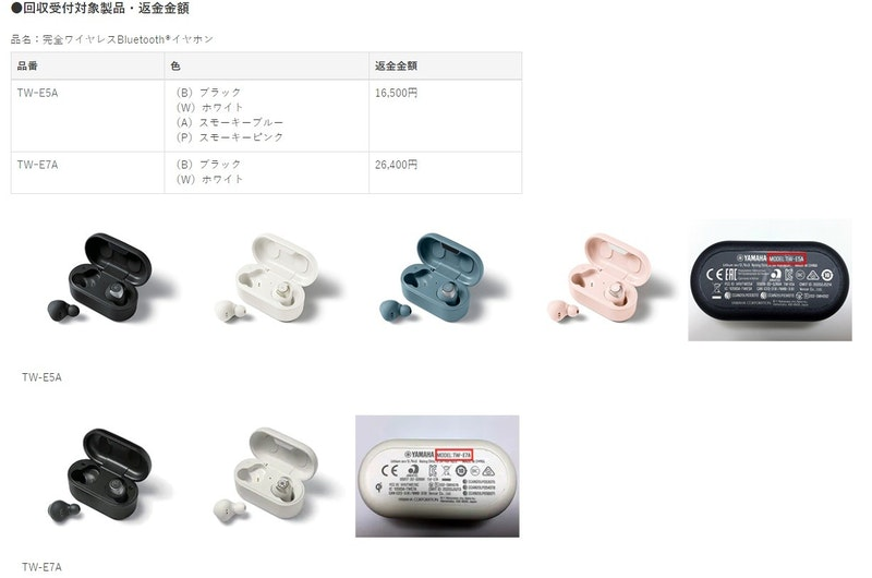 充電盒設計不良導致無法充電,日本 Yamaha 宣布招回 TW-E5A 、 TW-E7A 兩款真無線耳機並直接退款不修理
