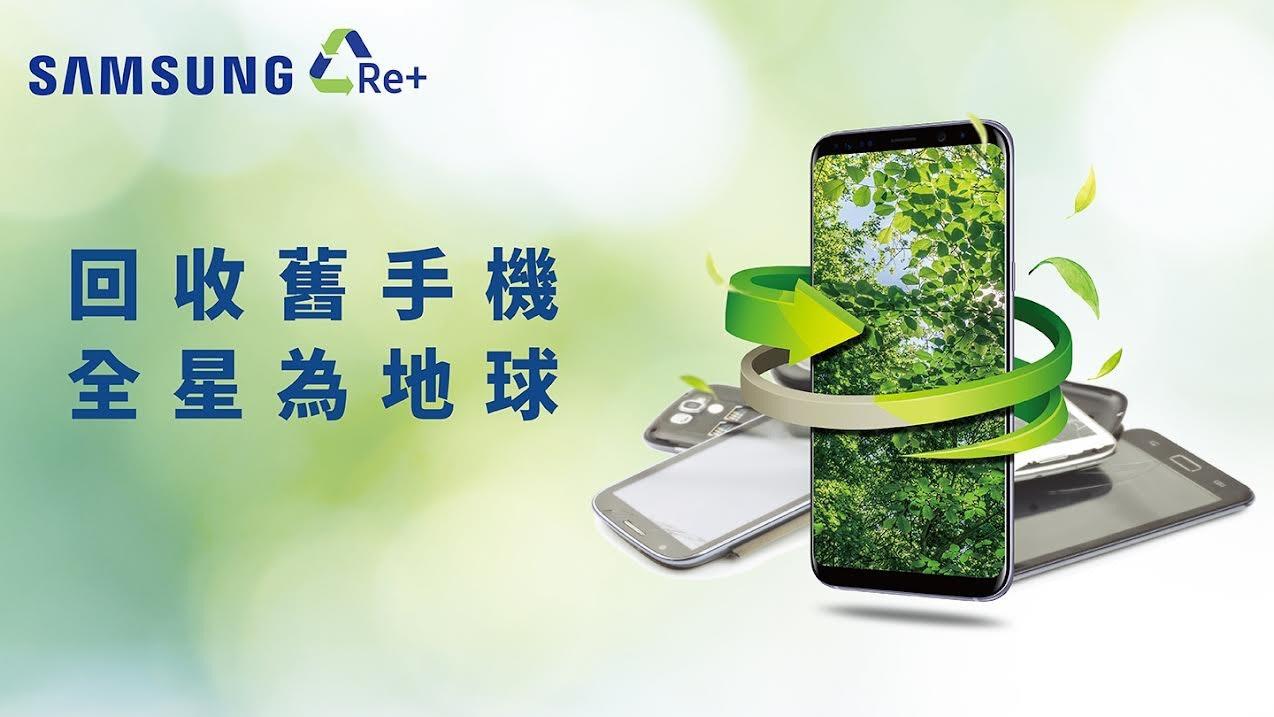 照片中提到了SAMSUNG Re+、回收舊手機、全星為地球,跟三星集團有關,包含了移動電話、移動電話、回收利用、牌、產品