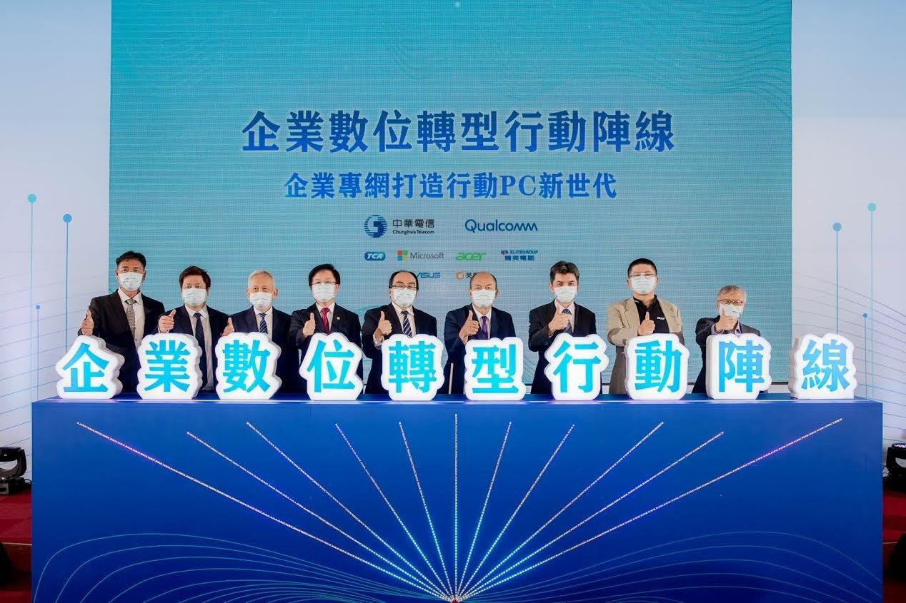 照片中提到了企業數位轉型行動陣線、企業專網打造行動PC新世代、中華電信,包含了球隊、公共關係、能源、球隊、上市