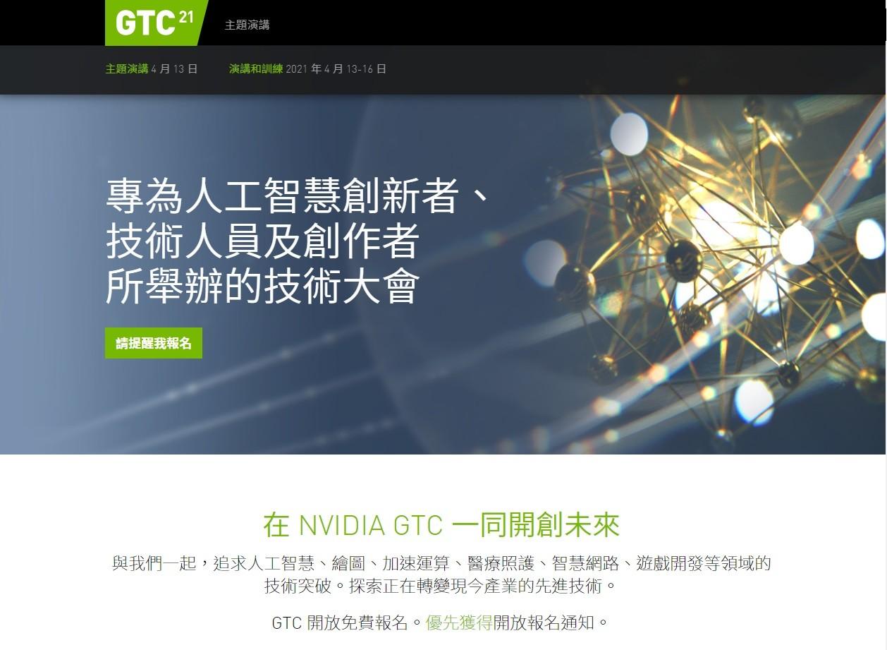 照片中提到了GTC 21、主題演講、主題演講4月13 日,包含了網站、平面設計、產品設計、在線廣告、牌